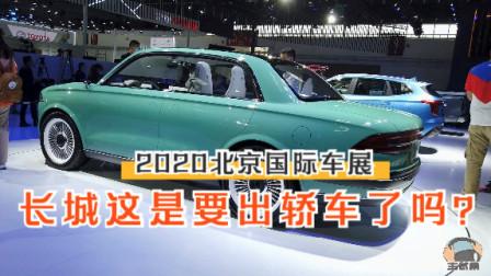 长城潮派纯电概念车亮相北京车展,暗示长城将要回归轿车领域?-主试角