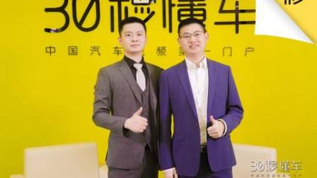 2020北京国际车展专访:小鹏汽车 廖清红-30秒懂车