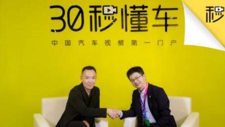 启势2020 专访高和汽车产品规划高级总监吴琦峰-30秒懂车
