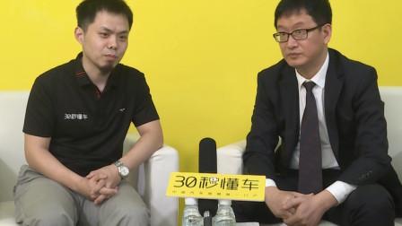 启势2020 专访东风小康销售公司副总经理周亮-30秒懂车