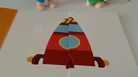 益智亲子宝宝幼教:出去旅游却带个火箭。