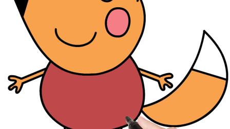 怎样画狐狸弗雷迪简笔画小猪佩奇的朋友绘画卡通画宝宝学画画视频