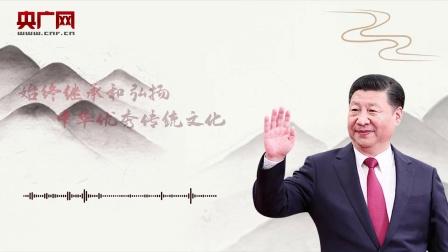 [每日一习话]始终继承和弘扬中华优秀传统文化