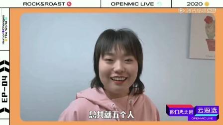 《脱口秀大会3》李雪琴:我的段子,最怕别人抄袭!