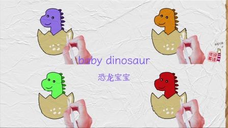 寓教于乐恐龙小课堂绘画版,4只不同颜色的恐龙宝宝从蛋里孵出来