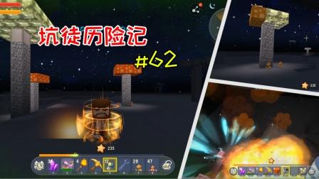 迷你世界坑徒历险记62:从太空带回变异蘑菇,返程途中遭遇撞机