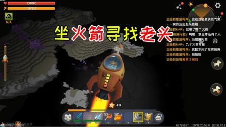 迷你世界七夕生存32:坐火箭寻找老头?江叔开创太空旅行新方式