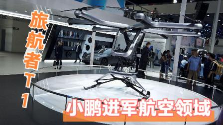小鹏北京车展发布旅航者T1飞行器,宣布进军航空出行领域-主试角
