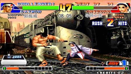 拳皇98:开枪赛小孩大比分落后,所有人都以为大势已去,结局亮了!