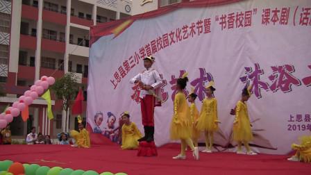 课本剧《快乐王子》(上思县第三小学)