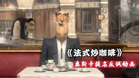 人不可貌相,富豪绅士没带钱喝一天咖啡,为付钱竟要对老太太下手