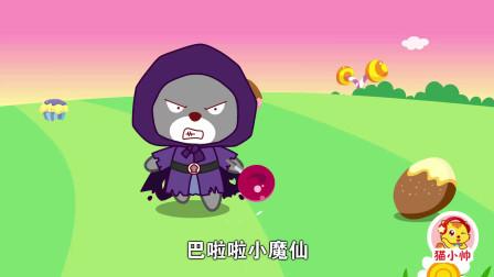 猫小帅儿歌之巴拉拉小魔仙:巴啦啦能量,小魔仙全身变