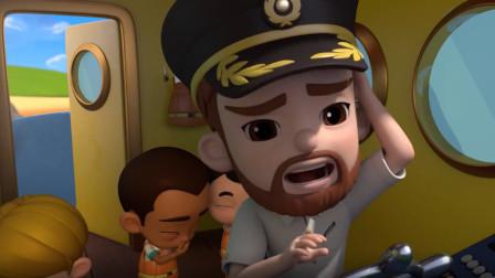 百变布鲁可:杜克船长阵仗弄得这么大,结果船没开,小朋友都笑话他