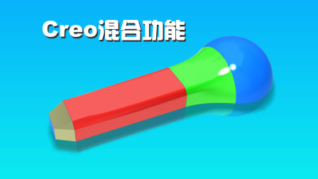 Creo 7.0混合功能详解视频教程,基础功能不基础