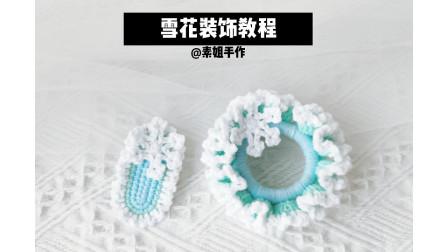素姐手作 公主发圈发夹系类小雪花装饰编织教程