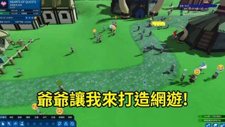 《爷爷让我来打造网游公司真的不会破产吗? 》|MMORPG Tycoon 2