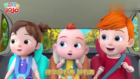 益智剧场:一家人去游玩,汽车在路上跑呀跑!