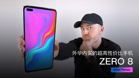 外华内实的超高性价比手机 - ZERO 8