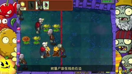 《植物大战僵尸beta版》解谜模式-你能铲了它么,ex模式