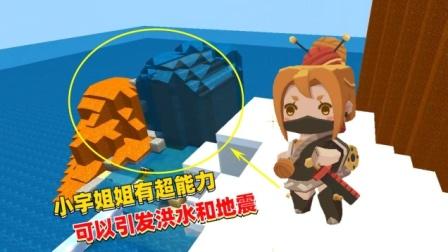 迷你世界:小宇姐姐有超能力,发起怒来,可以引发洪水和地震