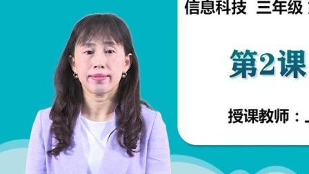 上海市中小学网络教学课程 三年级 信息科技 画多彩多边形