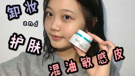04妹子的护肤流程 | 学生党的卸 妆护肤|贫民窟女孩友好|精简护肤