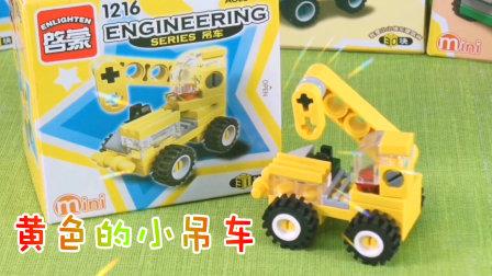 启蒙工程车积木拼装系列第一款,黄色的小吊车