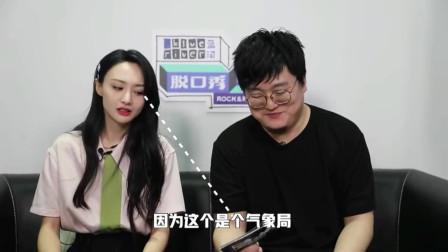 脱口秀大会:郑爽X王建国,谐音梗问答赛