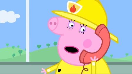 小猪佩奇全集第六季~妈妈消防队出动,解决了火情