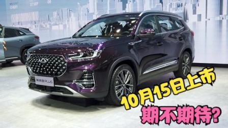 第一视角北京车展体验新瑞虎8Plus,10月15日上市,期不期待?-主试角