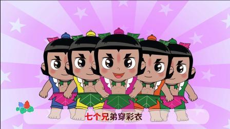 亲宝葫芦娃儿歌:葫芦兄弟 经典儿歌葫芦娃兄弟来啦