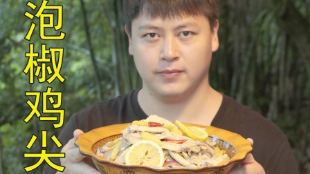 比卖的更好吃的泡椒鸡尖,大厨教你在家自己做,酸辣可口