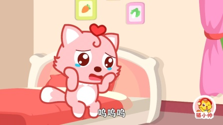 猫小帅-情绪管理之生气的猫小美