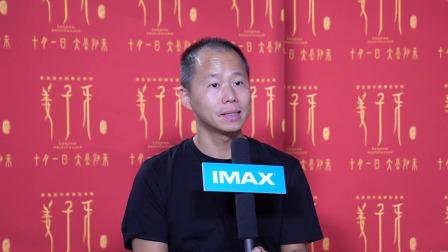 IMAX3D《姜子牙》导演现身解读宏大场面沉浸式观影