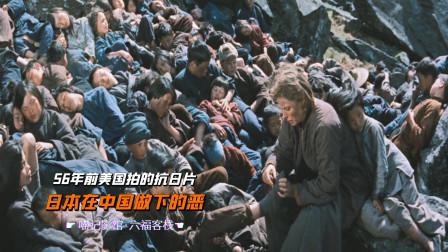 美国拍的抗日电影,还原了日本在中国做的恶!可惜国内无法上映