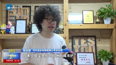 正午播报 2020 第16届中国国际动漫节开幕  国产动漫受瞩目