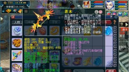 梦幻西游:老王展示雪山知名单挑女魃墓,见识一下他的硬件有多强