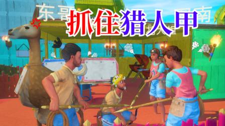 木筏求生198:合力抓住猎人甲,成功解救羊驼
