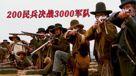 200民兵决战3000精锐之师,坚守要塞13天,最终建国!