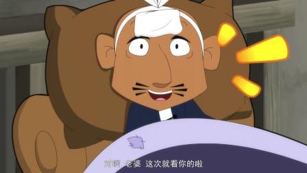 少年师爷:钻地鼠得不到师爷宝典消息,老婆心疼了,要自己出马