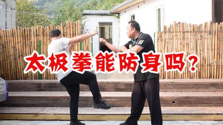 太极拳能防身吗?庞恒国老师回答是这样