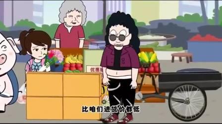 搞笑的猪屁登:坏奶奶的儿子对她也不好啊,母亲节还逼着她卖水果(1)