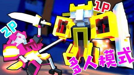 机器人大乱斗 新多人随机模式,机甲兄弟所向披靡 屌德斯阿波兔