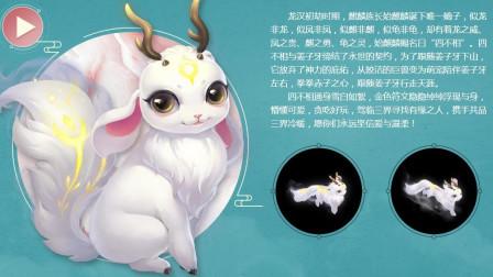 """梦幻西游:又出新祥瑞了,名为""""四不相"""",看看老王是如何点评的"""