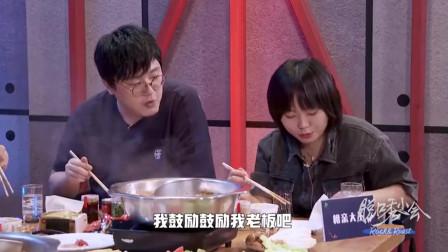 《脱口秀大会3》李诞鼓励李雪琴:别放弃脱口秀!雪琴却鼓励自己老板,建国酸了?