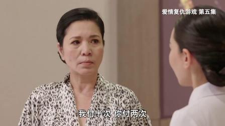 爱的复仇:婆婆不给离婚费就想大姐姐净身出户
