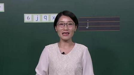 一年级-语文:第2单元-汉语拼音6.j q x②