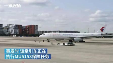 一员工在上海虹桥机场遭牵引车碾压身亡,东航回应