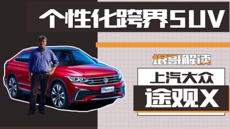 垠哥静态评价Tiguan X,一款个性化跨界SUV产品