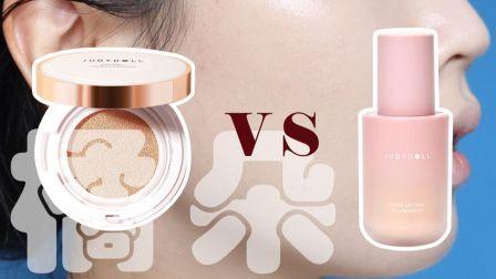 橘朵自恋气垫 vs 小粉瓶 对比测评 | 国货 平价底 妆测评 | 淘宝特价版